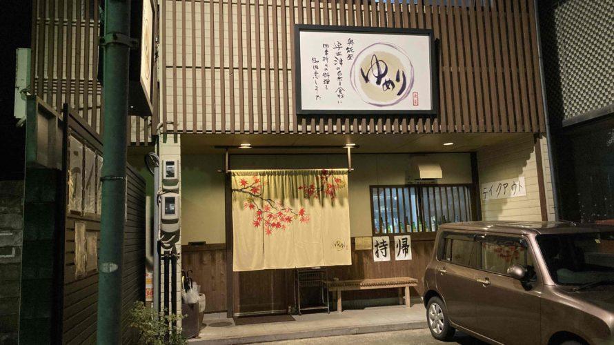 味楽 ゆめり(金沢市) グルメレポート Part2
