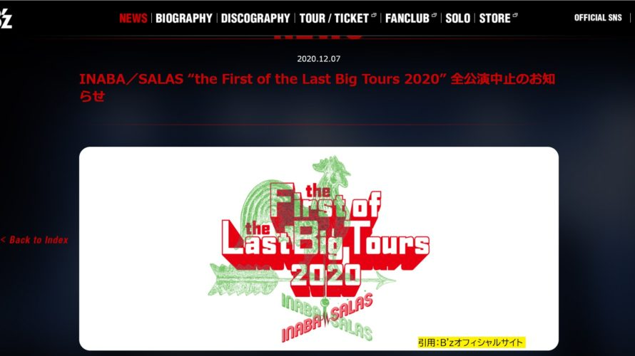"INABA/SALAS ""the First of the Last Big Tours 2020""全公演中止!! 返金方法について"