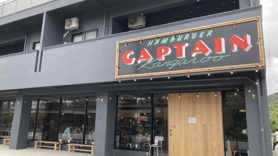 沖縄ハンバーガーの大人気店 「キャプテンカンガルー 名護店」 グルメレポート