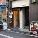 絶品ハンバーグ‼ 「札幌牛亭 南池袋店 」 グルメレポート