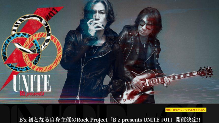 【ネタバレ注意!!】B'z presents UNITE #01 横浜公演(共演:GLAY)セトリ&レポート